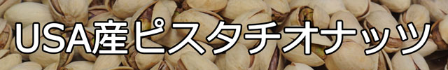 旨いピスタチオナッツ