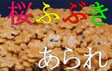 桜ふぶき/可愛いあられ