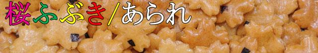 桜ふぶき/あられ