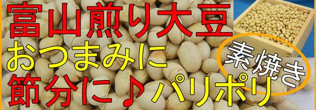 節分には国産煎り豆