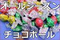 オールシーズンチョコレート/ チョコボール