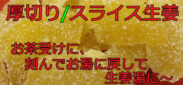 生姜砂糖漬け(生姜糖)、お茶うけに、生姜湯に