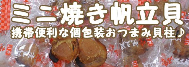 おつまみ帆立貝は個包装貝柱