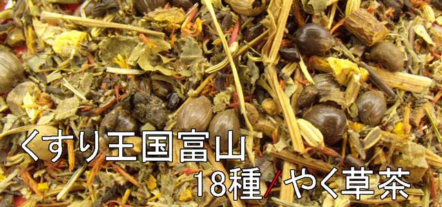 薬草茶/薬王国富山